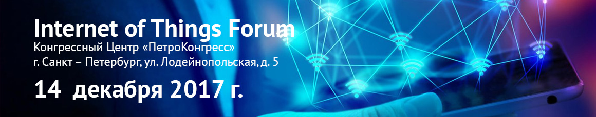 Internet of Things Forum в Санкт – Петербурге